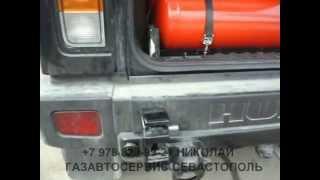 Hummer установка газовых баллонов пропан ГБО-4 на автомобиль в Севастополе(Hummer установка баллонов пропан ГБО-4 на автомобиль в Севастополе. В багажнике автомобиля Хаммер установлены..., 2014-12-08T19:15:03.000Z)