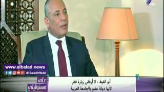 أبو الغيط: أتعامل مع قطر كدولة عضو في الجامعة العربية.. فيديو