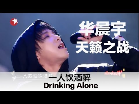 (ENG SUB) Drinking Alone by Hua Chenyu 华晨宇《一人饮酒醉》带中英文歌词Best Chinese Songs with English Subtitles