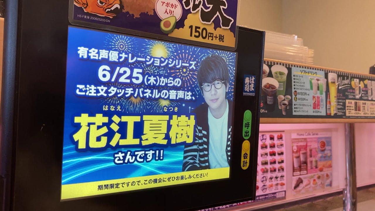 寿司 は 花江 ま 小樽のおいしいお寿司屋さん5選。外さない高級店からコスパも満足な回転寿司まで|じゃらんニュース