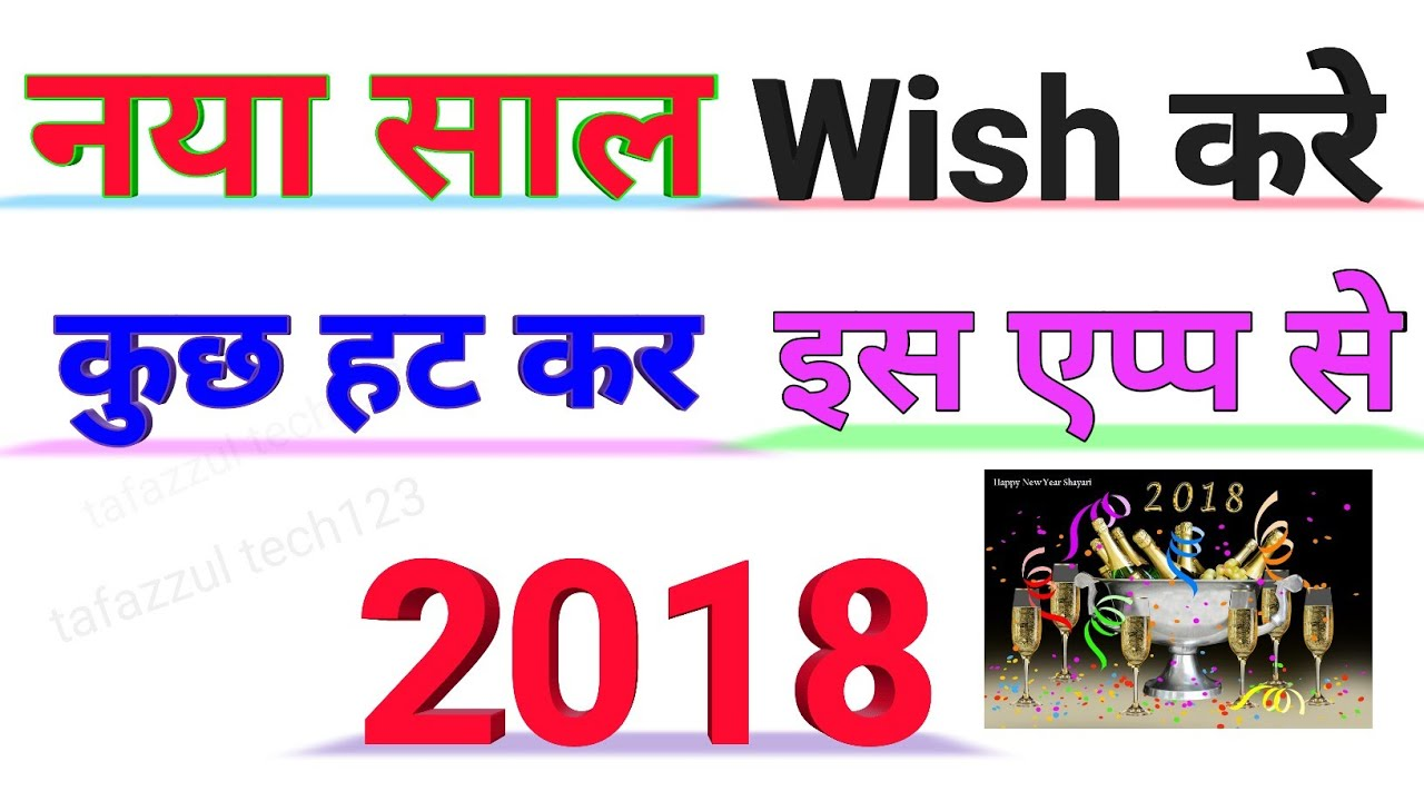 happy new year 2018 wishing video and gif wish for new year 2018 in advance lagend app hindi urdu