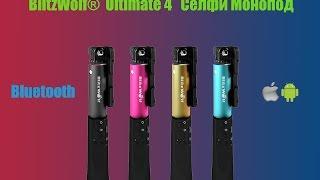 распаковка и обзор BlitzWolf Ultimate 4 Bluetooth Селфи Монопод