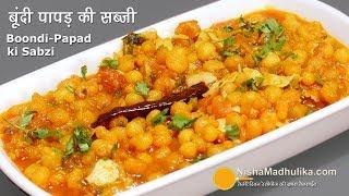 Boondi papad ki Sabzi | बूंदी पापड़़ की एसी सब्जी, जो चुटकियों में बन जाय