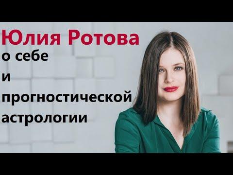 """Юлия Ротова, курс """"Ректификация и астрология"""""""