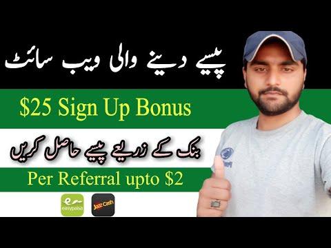 How To Earn Money Online In Pakistan || $25 Sign Up Bonus Make Money Online