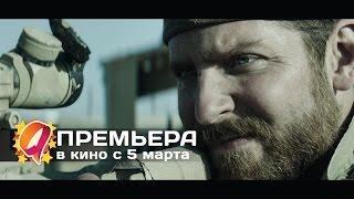 Снайпер (2015) HD трейлер | премьера 5 марта