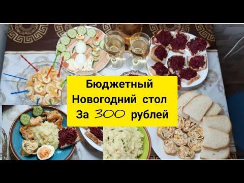 Новогодний стол за 300 рублей