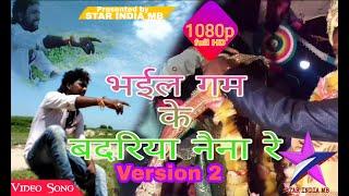 Bhail Gum Ke Badariya Naina Re Version2 2019 1080p Full HD||STAR INDIA MB||