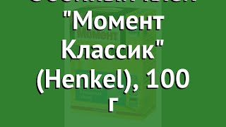 Обойный клей Момент Классик (Henkel), 100 г обзор 762892 бренд производитель Henkel (Германия)