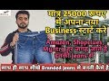 Branded Jeans In 350 Only | Cheapest Jeans Manufacturer In Delhi | Wholesale Market | Branded Jeans