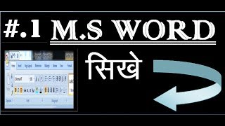 M.S WORD SIKHE.  PART-1..   MICROSOFT OFFICE M.S WORD