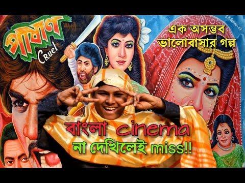 খেত এর আইলে আইলে প্রেম।।বাংলা ছায়া ছবি।funny video.don't miss the fun.