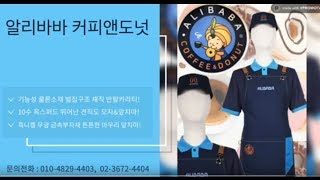알리바바 커피앤도넛 홀서빙유니폼 유니필드 맞춤제작유니폼