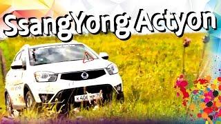 SsangYong Аctyon Test Drive обзор SsangYong Аctyon
