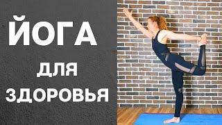 Йога на 30 мин/ Йога на все тело/ Йога для здоровья