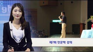 강북구 제7회 인문학 강의 - 기…