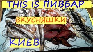 THIS IS ПИВБАР / КИЕВ / ЦЕНЫ в РЕСТОРАНЕ / ВСЁ КАК ЕСТЬ / УКРАИНА