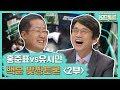 أغنية [100분토론 20주년 특집] 홍준표vs유시민,백분맞짱토론'2부'