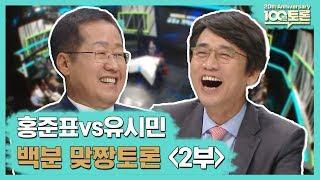 [100분토론 20주년 특집] 홍준표vs유시민,백분맞짱토론