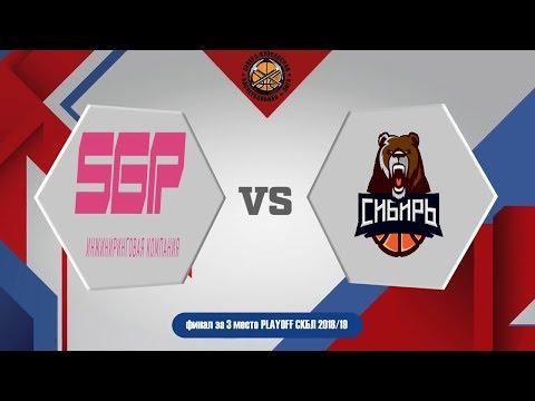 Сибгеопроект - Сибирь (ФИНАЛ за 3 место PLAYOFF СКБЛ 2018/19)