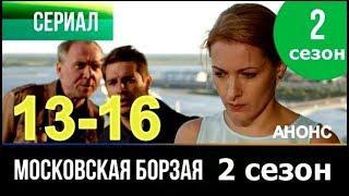 МОСКОВСКАЯ БОРЗАЯ 2 Сезон сериал с 13 - 16 серию Анонс Содержание серий