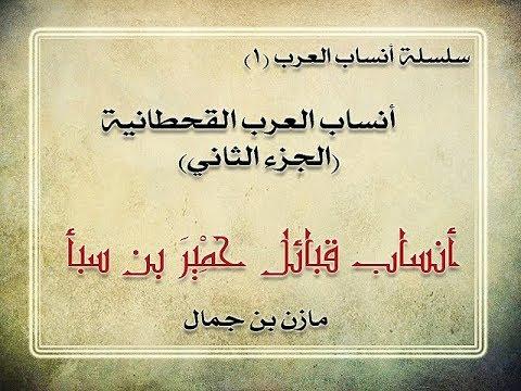 أنساب العرب 2 العرب القحطانية قبائل ح م ي ر بن سبأ مازن بن جمال Youtube