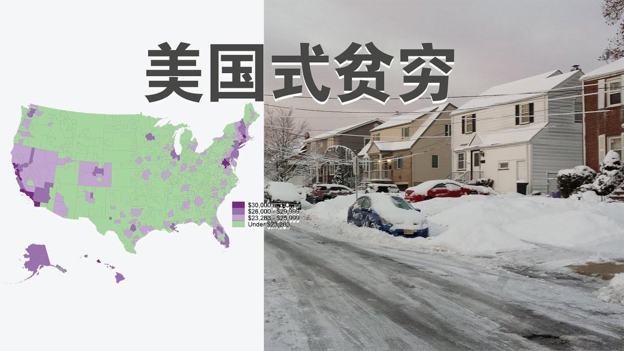 美国的贫穷问题