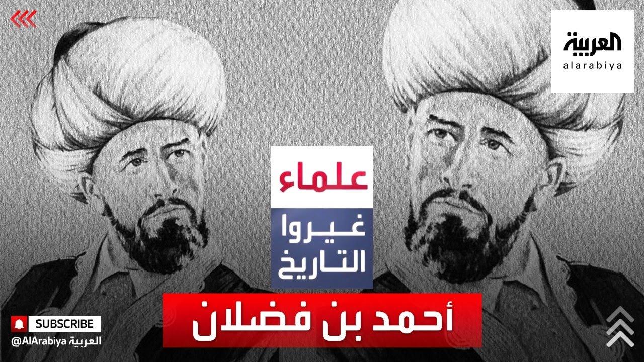 كتابات أحمد بن فضلان أول دراسة إثنوغرافية لتاريخ بعض الشعوب. علماء غيروا التاريخ  - نشر قبل 2 ساعة