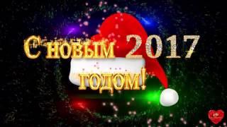 С НОВЫМ ГОДОМ! Поздравление с Новым годом! Прикольное поздавление(Красивые, музыкальные видео-поздравления на каждый праздник. Поздравить родных, любимых, друзей, подруг,..., 2016-12-27T11:17:52.000Z)