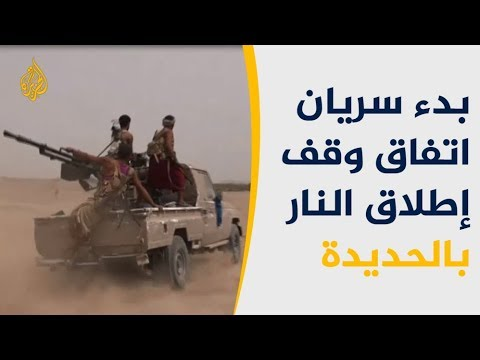 ما مصير مدينة الحديدة اليمنية من اتفاق السويد؟  - نشر قبل 46 دقيقة