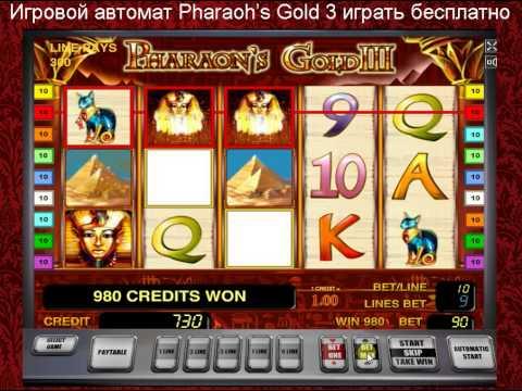 Золото фараонов 3 игровые автоматы