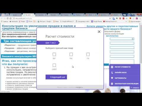Форма (калькулятор) стоимости услуг, товаров, объектов для увеличения числа заявок с сайта