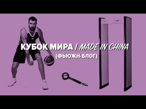 Кубок мира / Made in China - 5