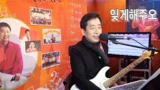 가수 유이성Live 노래교실~잊게해주오
