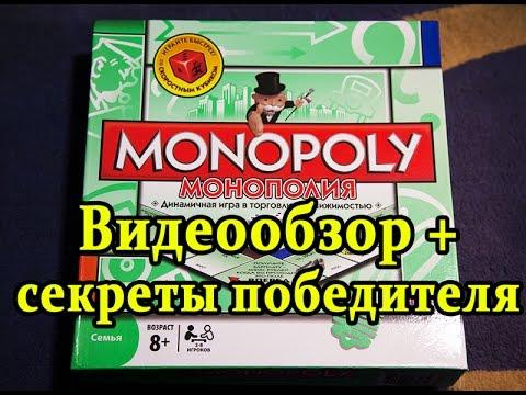 ТОП1 в мире настольная игра — Монополия. Обзор + Секреты победителя