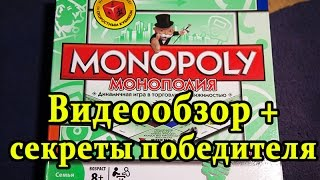 ТОП1 в мире настольная игра — Монополия. Обзор + Секреты победителя(Обзор игры Монополия и секреты победителя. Как выиграть в игре Монополия – простая стратегия в 7 шагов:..., 2015-04-24T16:17:11.000Z)