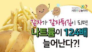 [가공식품, 외식식품의 나트륨 함량 알아보기] 감자가 …