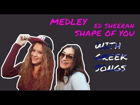 Shape Of You αλά Ελληνικά | 14 Songs Medley by Mary Lova & Kelly Rabiosa