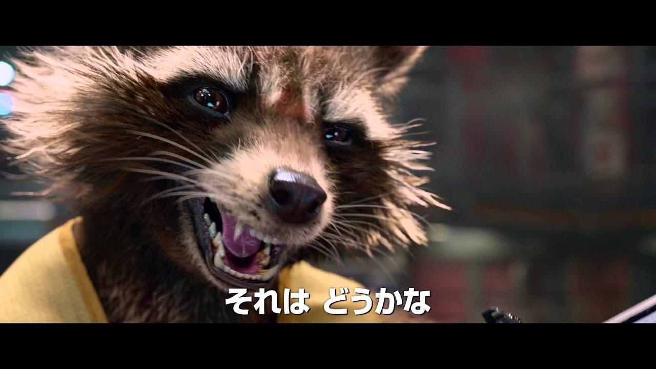 画像: 「ガーディアンズ・オブ・ギャラクシー」MovieNEX予告編 youtu.be