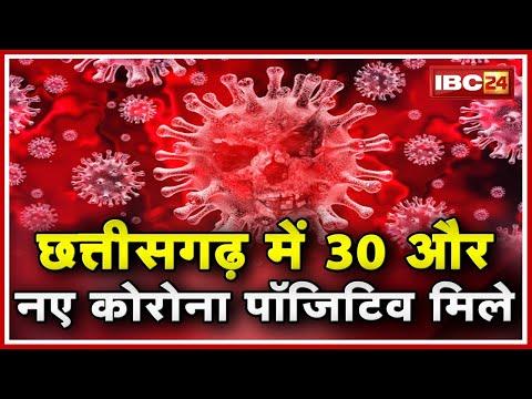 Chhattisgarh में 30 और नए Corona Positive मिले | अब प्रदेश में 216 Active Case