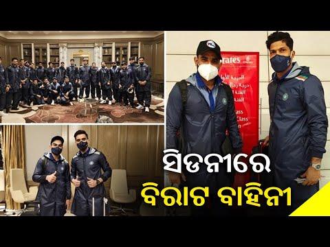India Tour Of Australia: Indian Cricket Team Reaches Sydney For Upcoming Series || KalingaTV