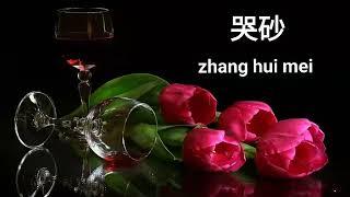 Ku Sha 哭砂 - Zhang Hui Mei ( Inti Terjemahan & Lirik Di Description)