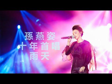 【LIVE】孫燕姿十年首唱「雨天」超完美演繹 Stefanie Sun 「Rainy Day」Live Version