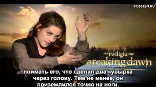 Кристен говорит о своих коллегах по фильму(субтитры)