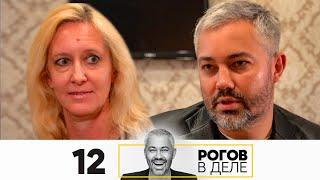 Рогов в деле Выпуск 12