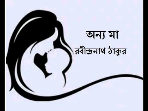 Bangla Kobita Abritti/Bengali Poetry Recitation/Onno Ma(Rabindranath Tagore) By Priti Pandit