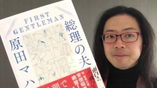 『総理の夫』原田マハ ご購入はコチラ→https://goo.gl/kvXbCq 【チャン...