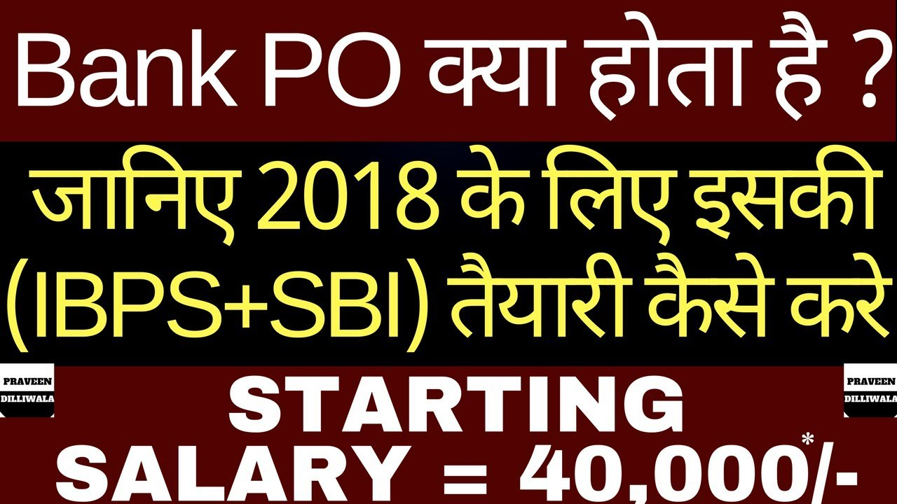 How to Prepare for Bank Po in 2018 | IBPS PO | SBI PO | Preparation | Syllabus | Salary | 2018