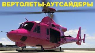 GTA Online - Боевая авиация - Вертолеты аутсайдеры(Annihilator, Valkyrie, обзор)(Не забудьте включить мой канал в список исключений AdBlock. Как это сделать - видеоинструкция - https://youtu.be/gtoQHZhQhmw?t..., 2016-09-07T08:00:51.000Z)