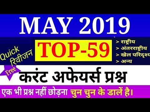 May-June 2019 Current Affairs Hindi Pdf download //Next Dose NTPC RRB SSC  BANK